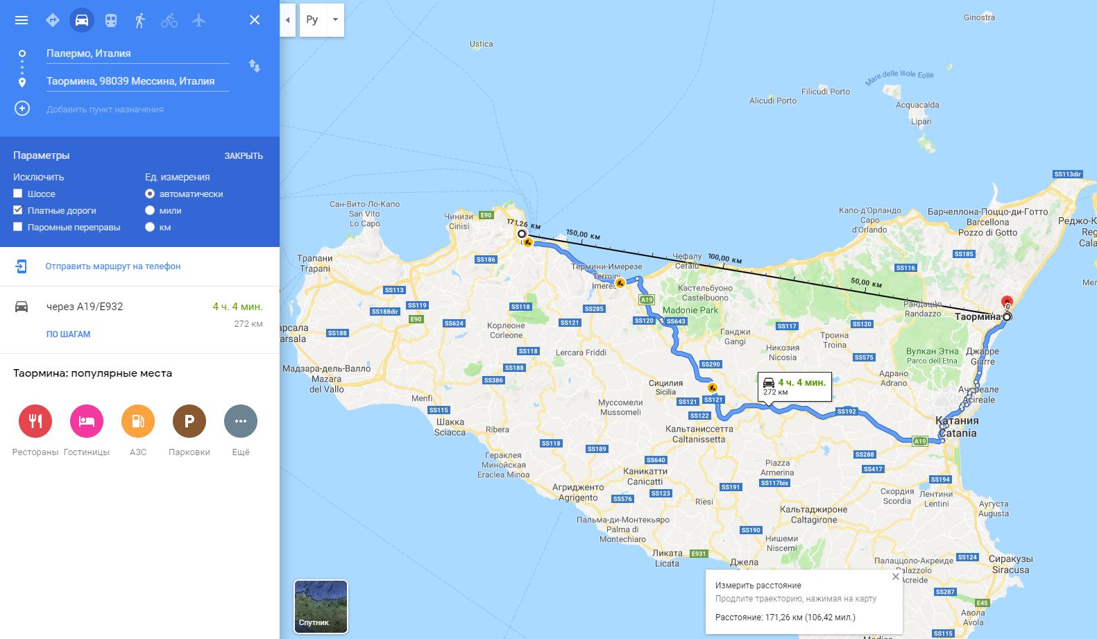 Добраться до Таормины из Палермо