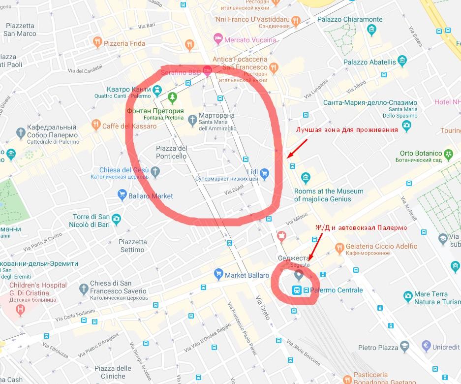 Где остановится в Палермо на 1 день